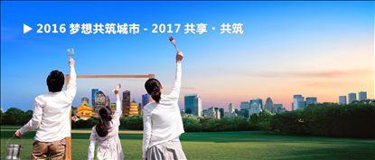 2016梦想共筑城市 - 2017共享·共筑-1.jpg